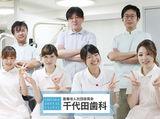 医療法人社団 昌晃会 千代田歯科のアルバイト情報