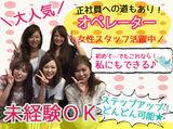 株式会社フルタイムシステム 大阪FTSコントロールセンターのアルバイト情報