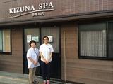 KIZUNA SPA 多摩川店のアルバイト情報