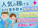 株式会社ユース 宇都宮支店/y04_003のアルバイト情報