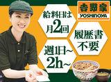 吉野家 犬山店 [005]のアルバイト情報