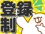 teikeiworksTOKYO 松戸支店のアルバイト情報