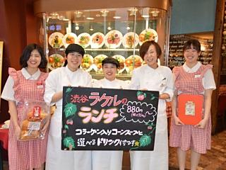 渋谷ラケル イオンモール熱田店のアルバイト情報