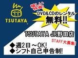 TSUTAYA JR野田店のアルバイト情報