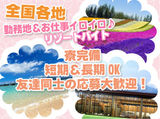 株式会社宝木スタッフサービス東京支店【大宮駅エリア】のアルバイト情報