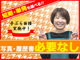 teikeiworksTOKYO 立川支店のアルバイト情報