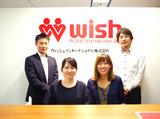 ウィッシュインターナショナル株式会社のアルバイト情報