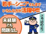 有限会社ワールドセキュリティーサービス 八尾市エリアのアルバイト情報