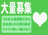 teikeiworksTOKYO 春日部支店のアルバイト情報