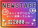 株式会社ピーエスクリエイティブ 勤務地:北千住駅周辺のアルバイト情報