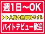 テイケイトレード株式会社 東松山支店のアルバイト情報
