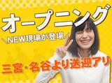 株式会社ジェーピーエー 神戸支店 ※中央区エリアのアルバイト情報
