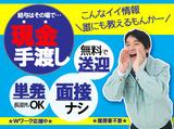 葵企業株式会社【池袋エリア】のアルバイト情報