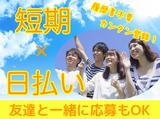 株式会社サウンズグッド 沖縄支店 OKN-0094のアルバイト情報