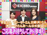 株式会社エクシードジャパン/j1100416のアルバイト情報