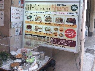 インディアンレストラン KHANAのアルバイト情報