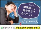 個別指導塾ビザビ仙台校のアルバイト情報