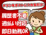 株式会社テレポ 池袋店のアルバイト情報