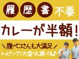 カレーハウスCoCo壱番屋 一宮インター店のアルバイト情報