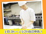 和食 春秋亭 (北与野店) ★8381のアルバイト情報