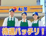 松屋 上山店のアルバイト情報
