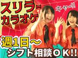 スリラーカラオケ 札幌南3条店のアルバイト情報