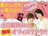三井物産グループ 株式会社マックスコム 仙台市のアルバイト情報