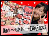 あみやき亭 二俣川店のアルバイト情報