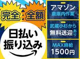 株式会社パットコーポレーション ※勤務地:武蔵小杉駅周辺のアルバイト情報