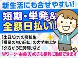 株式会社ビッグワーク 新宿支店 ※池袋エリアのアルバイト情報
