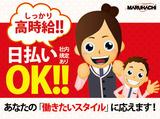 円山マルハチのアルバイト情報