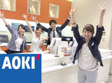 AOKI(アオキ) 都島店のアルバイト情報