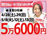 株式会社マーケティング・コア 千葉エリアのアルバイト情報