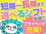 株式会社アスペイワーク 梅田支店のアルバイト情報