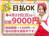 株式会社マーケティング・コア 札幌事業部のアルバイト情報