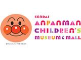 仙台アンパンマンこどもミュージアム&モール アンパンマンにこにこ写真館のアルバイト情報