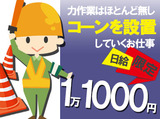 株式会社セシム 千葉営業所のアルバイト情報