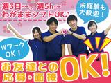 グンゼスポーツ桜宮店のアルバイト情報