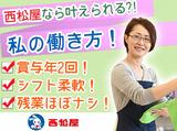 西松屋チェーン ライフガーデン勝川店【1922】のアルバイト情報