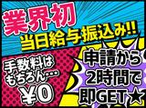 【京都エリア】株式会社エントリー[2]のアルバイト情報