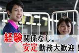 SGフィルダー株式会社 ※北松戸G/A1188-0007のアルバイト情報