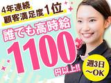 スーパーホテル大阪天然温泉のアルバイト情報