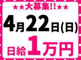 株式会社クスコ・クリエイション  勤務エリア:三重県鈴鹿市のアルバイト情報
