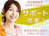 株式会社綜合キャリアオプション  【0601CU0416GA1★12】のアルバイト情報