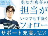 株式会社綜合キャリアオプション  【0701CU0416GA★5】のアルバイト情報