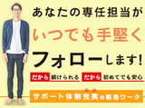 株式会社綜合キャリアオプション  【1401CU0416GA2★11】のアルバイト情報