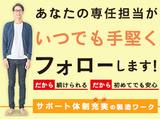 株式会社綜合キャリアオプション  【2303CU0416GA★6】のアルバイト情報