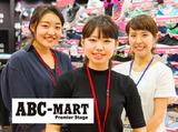ABC-MART プレミアステージルミネ北千住店 [1288]のアルバイト情報