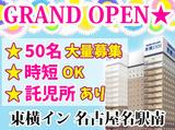 東横INN名古屋名駅南のアルバイト情報