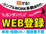 【大阪上本町エリア】株式会社エントリー[2]のアルバイト情報